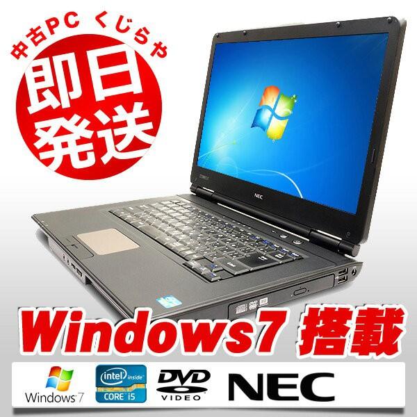 ノートパソコン 中古 NEC VersaPro A4ノート シリ...