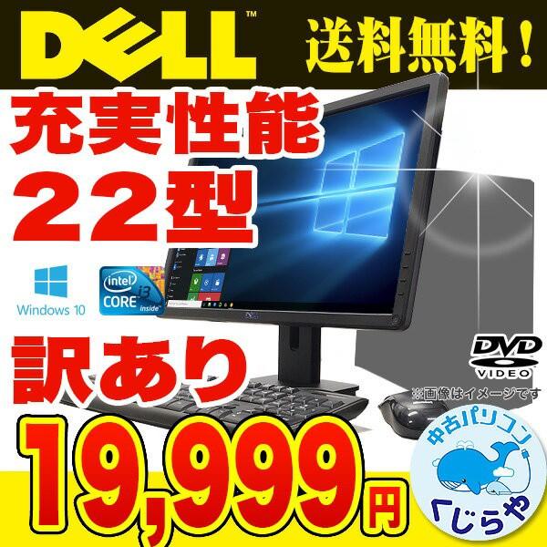 デスクトップパソコン 中古 DELL OptiPlex Core i...