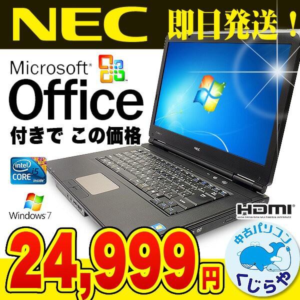 ノートパソコン 中古 MS Office付き NEC VersaPro...