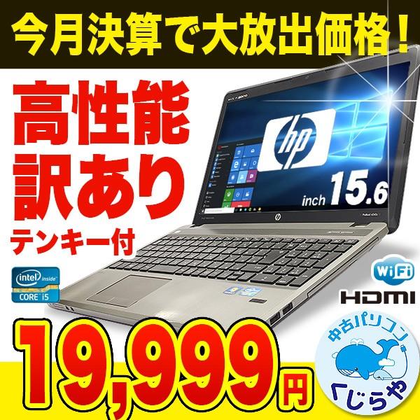週替わりセール ノートパソコン 中古 Core i5 4GB...