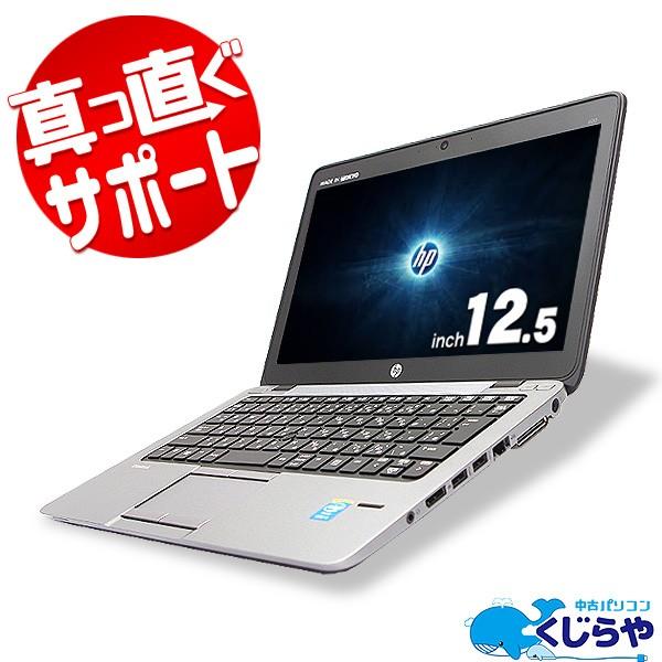 ノートパソコン 中古 HP EliteBook 820 G1 Core i...