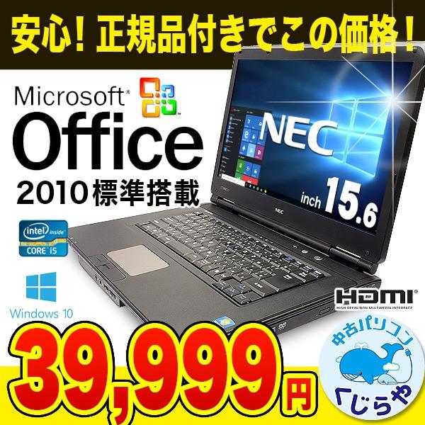 ノートパソコン 中古 NEC VersaPro シリーズ Core...