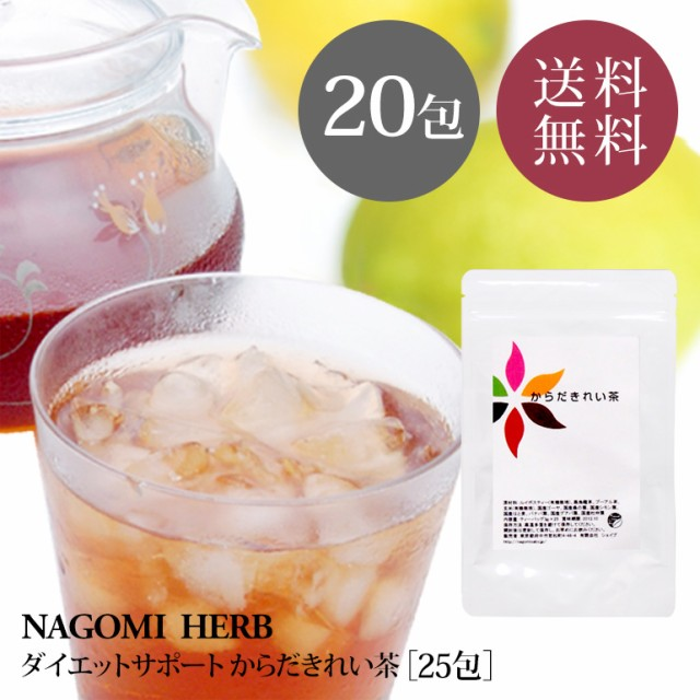 サポートティー からだきれい茶 3g×25包 【人...