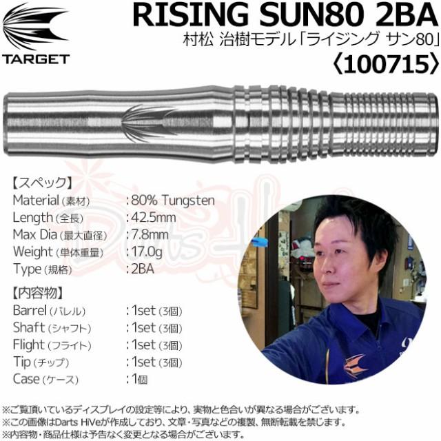 TARGET(ターゲット) RISING SUN80(ライジングサン...