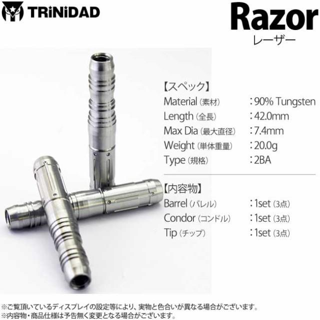 ダーツバレルTRiNiDAD Xシリーズ RAZOR(レーザー...