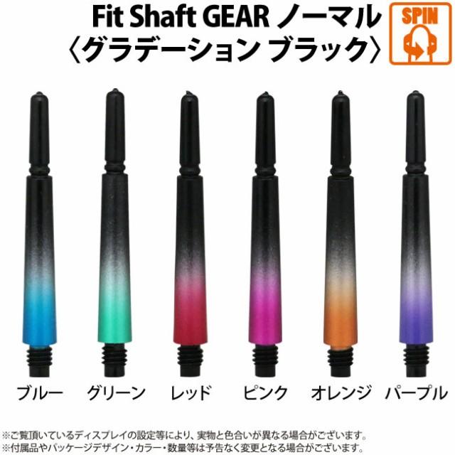 ダーツ シャフト【Esprit】Fit Shaft GEAR ノーマ...
