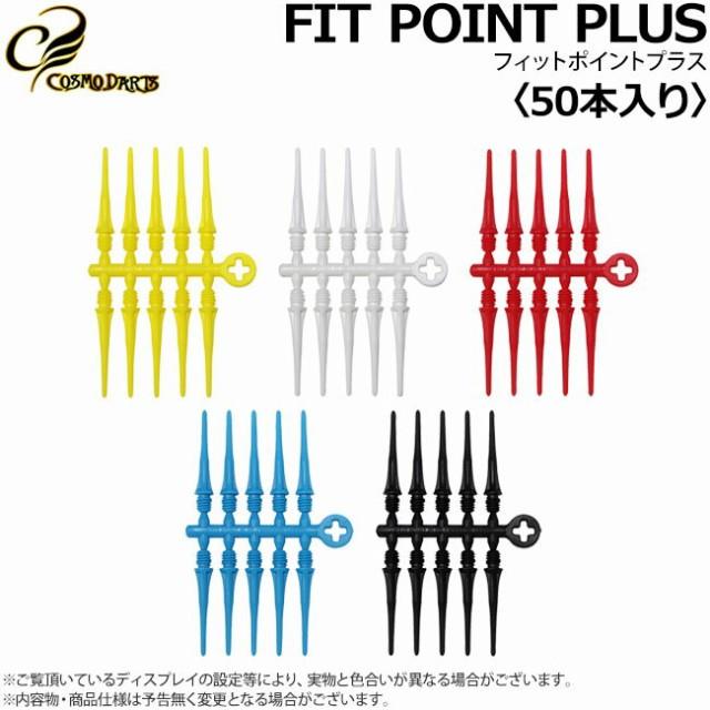 COSMO DARTS(コスモダーツ)FIT POINT PLUS(フ...