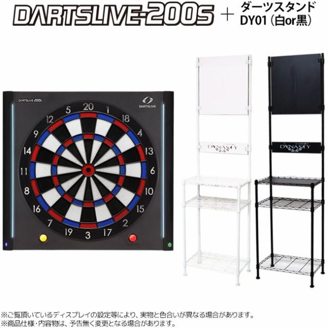 DARTSLIVE-200S & ダーツスタンド DY01 セット