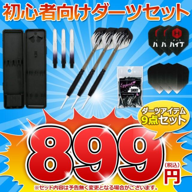 ★初心者向けダーツセット【 9点フルセットが899...