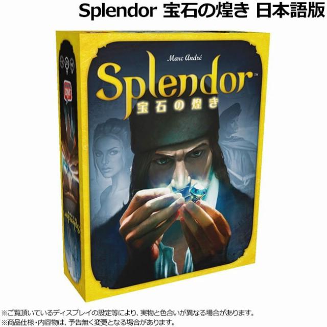 ボードゲーム Splendor 宝石の煌き 日本語版 (ボードゲーム カードゲーム)