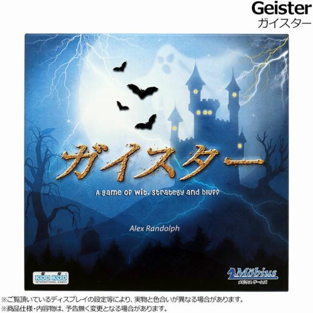ボードゲーム Geister(ガイスター) (ボードゲーム カードゲーム)