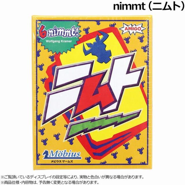カードゲーム nimmt(ニムト) (ボードゲーム カードゲーム)