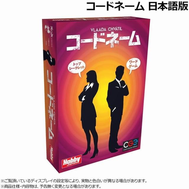 ボードゲーム コードネーム 日本語版 (ボードゲーム カードゲーム)