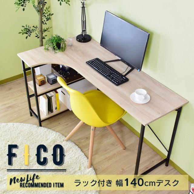 送料無料 パソコン デスク 収納 PC オフィス 机 ...