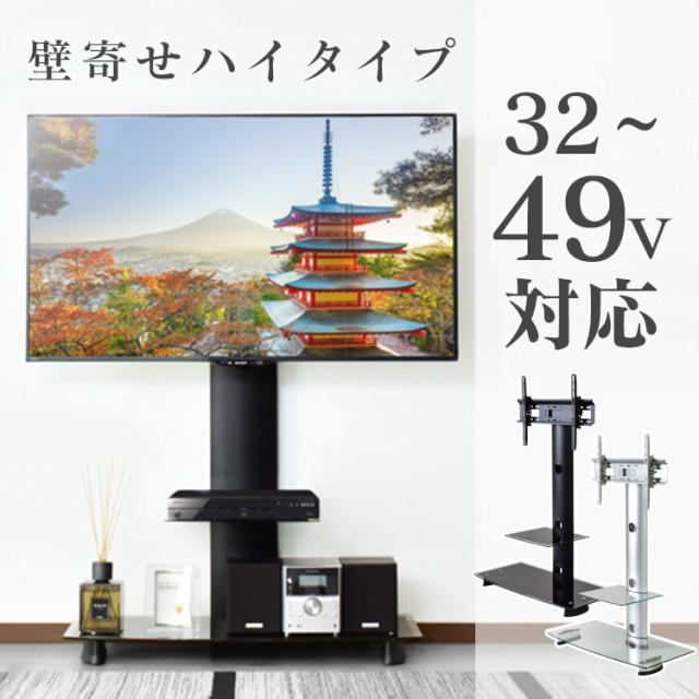 テレビ台 テレビスタンド 壁寄せ 32〜49インチ対...