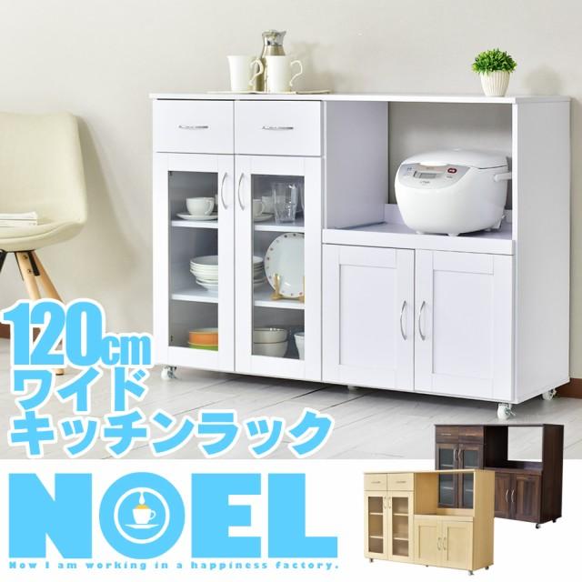 レンジ台 食器棚 キッチン収納 キッチンカウンタ...