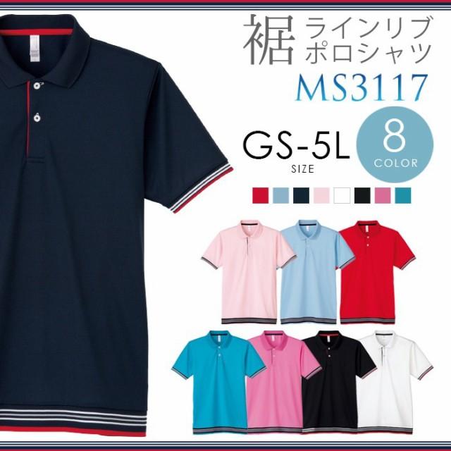 裾ラインリブポロシャツ MS3117シリーズ レッド/...