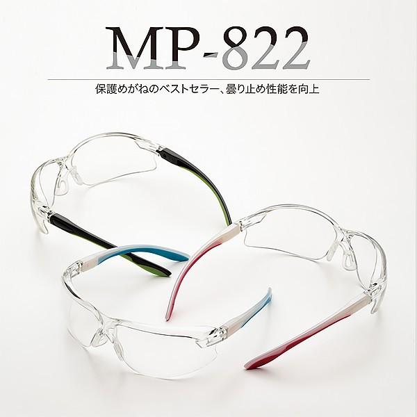 ビジョンベルデ 保護めがね MP-822 両面防曇加工 ...