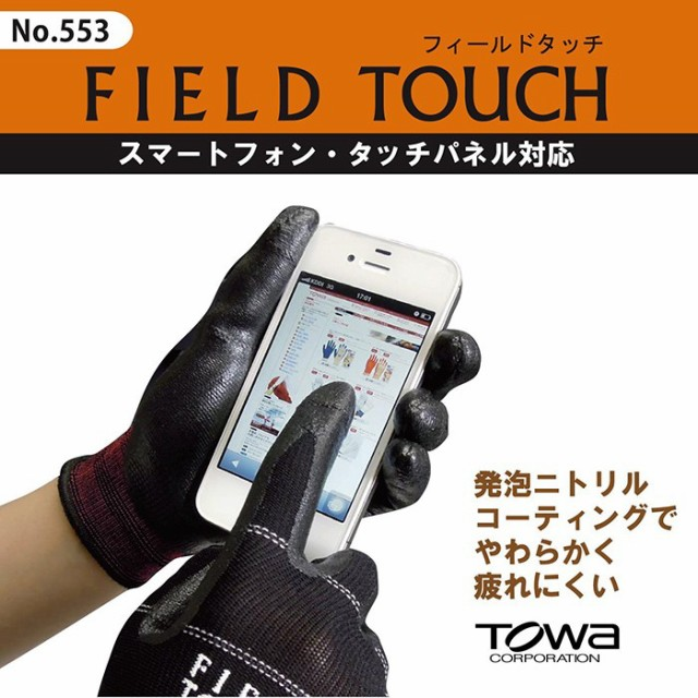 スマホ対応手袋 フィールドタッチ S〜L #553 スマ...
