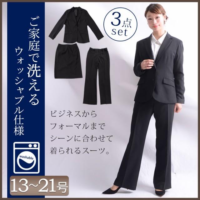 洗える☆ スーツ3点セット ジャケット フルレング...