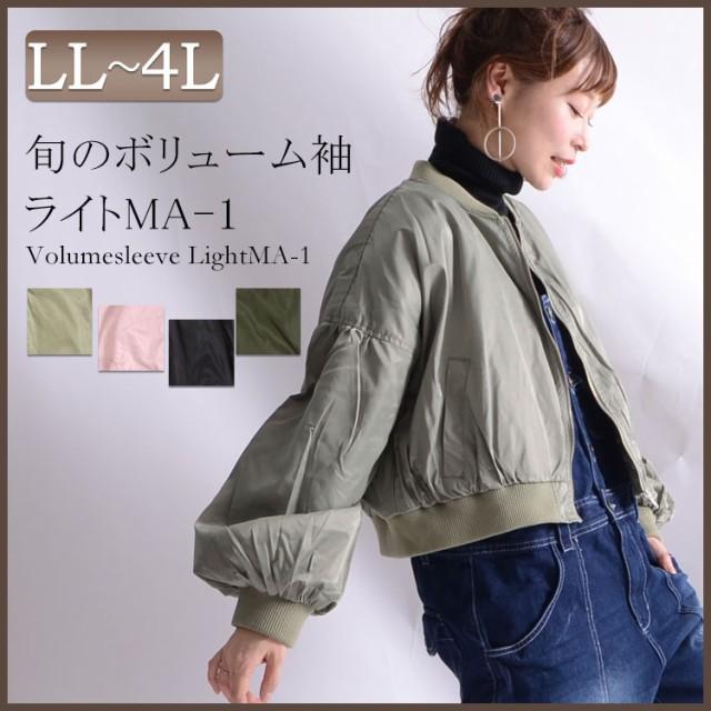 ふんわりボリューム袖★ MA-1 ライトアウター ブ...