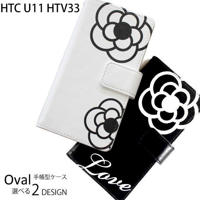 HTC U11 HTV33 カメリア 手帳型 スマホケース htc...