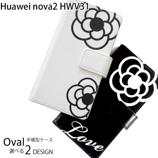 Huawei nova2 HWV31 カメリア 手帳型 スマホケー...