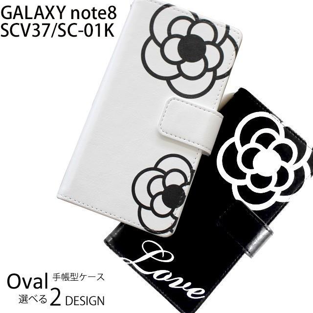 Galaxy Note8 SCV37 SC-01K カメリア 手帳型 スマ...