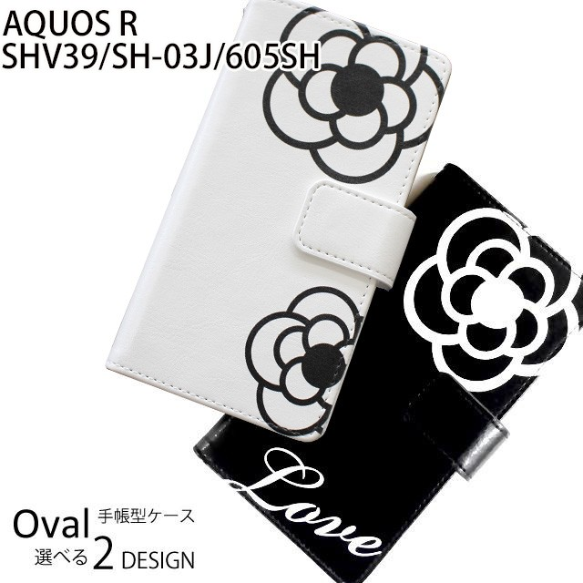 AQUOS R SHV39 SH-03J 605SH カメリア 手帳型 ス...