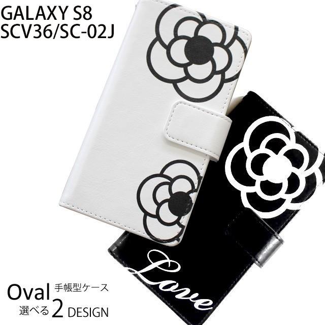 Galaxy S8 SCV36 SC-02J カメリア 手帳型 スマホ...