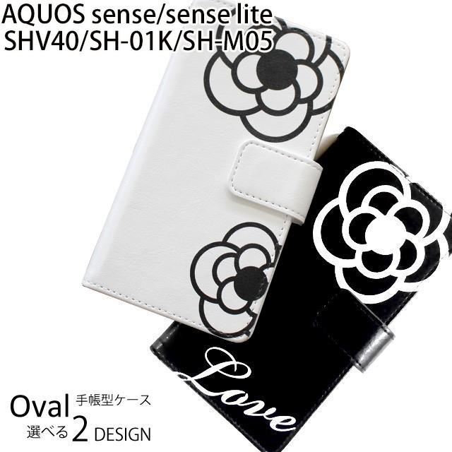 AQUOS sense SHV40 SH-01K sense lite SH-M05 カ...