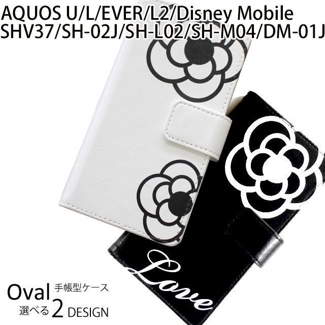 AQUOS U/L SHV37 EVER SH-02J L2 SH-L02 SH-M04 D...
