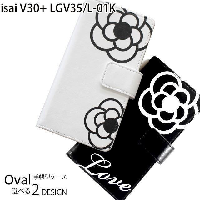 isai V30+ LGV35 L-01K カメリア 手帳型 スマホケ...