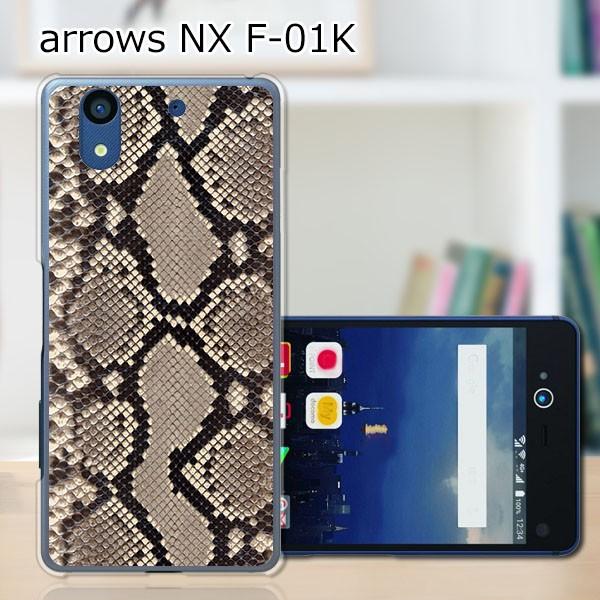 arrows NX F-01K ハードケース/カバー 【Snake PC...