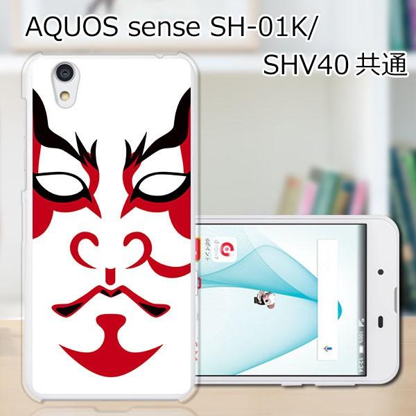 AQUOS sense SHV40 TPUケース/カバー 【歌舞伎 TP...