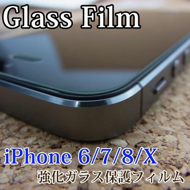 【1000円ポッキリ】iPhoneX iPhone8 iPhone7 iPho...