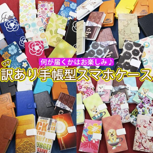 【訳あり ネコポス送料無料】手帳型 スマホケース...