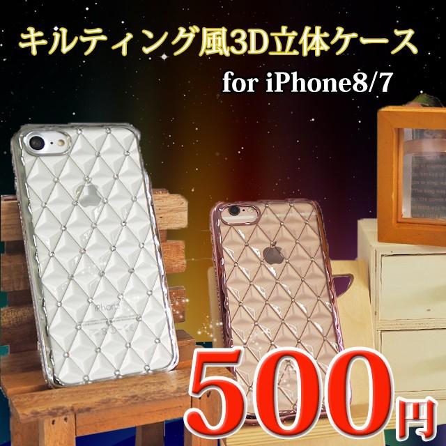 【在庫処分 売り尽くし】 iPhone8 ケース iPhone7...