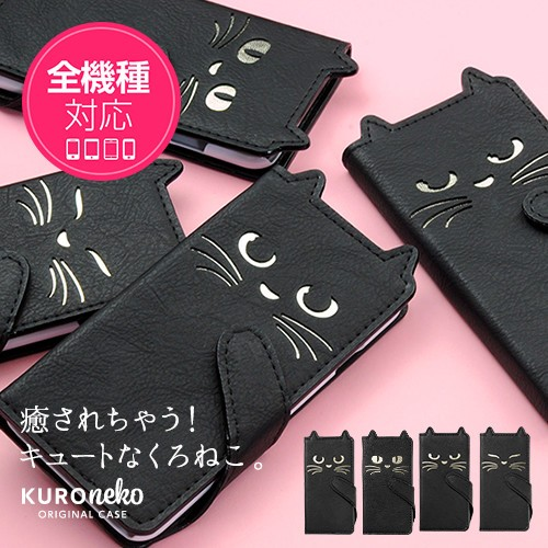 スマホケース 手帳型 カバー 黒猫 各機種対応 iPh...
