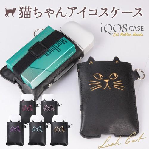iQOS 2.4 Plus 対応 ねこ アイコス 電子タバコ 専...
