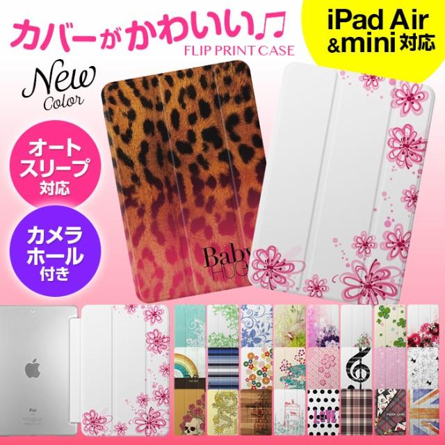 iPad Air iPad mini タブレットケース プリント ...