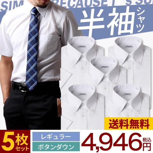 【送料無料】半袖 白 ワイシャツ 5枚セット 白シ...
