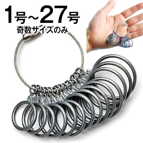 リングゲージ サイズ 指輪 1号〜27号対応