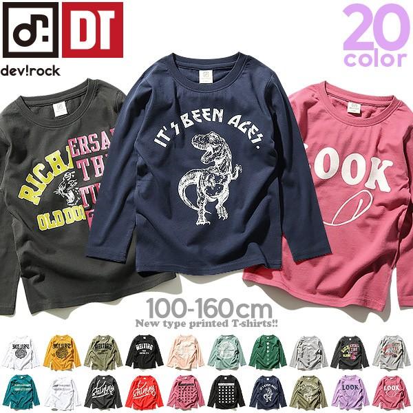 子供服 [devirock 全20柄 ロゴ&スター&恐竜プリ...