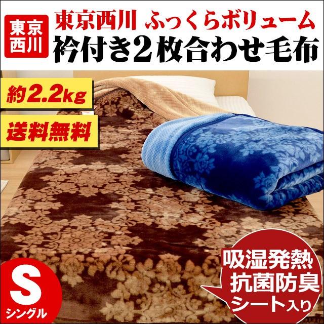 【送料無料】東京西川 ふっくら衿付き 2枚合わせ ...
