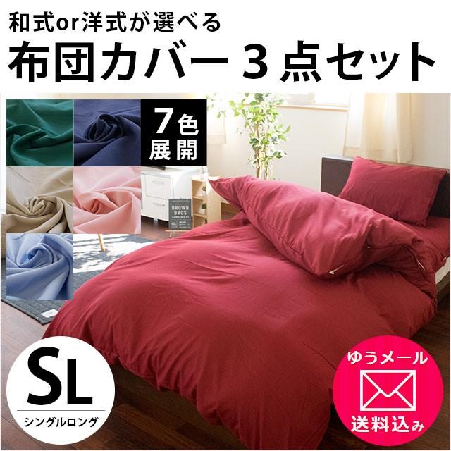 【ゆうメール 送料無料】布団カバー 3点セット シ...
