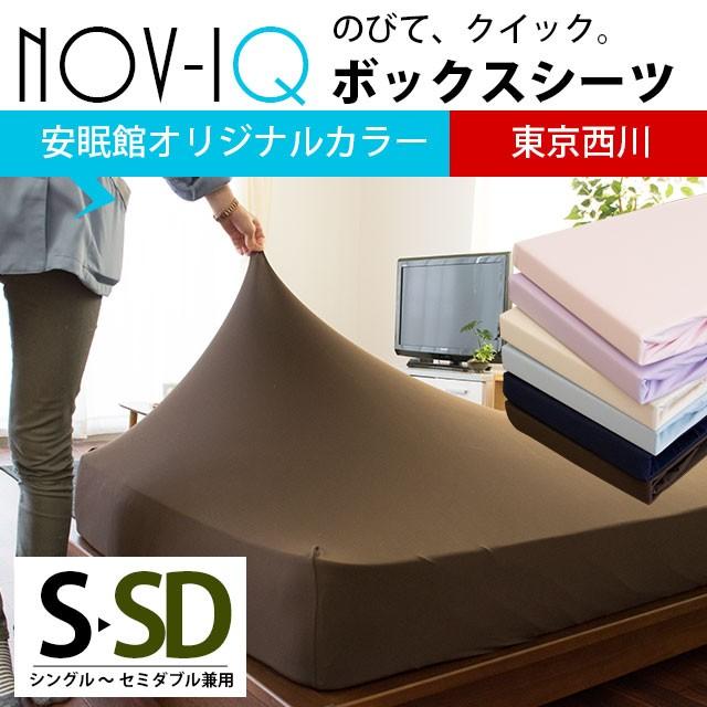 【送料無料】東京西川 「Nov-iQ」 ボックスシーツ...