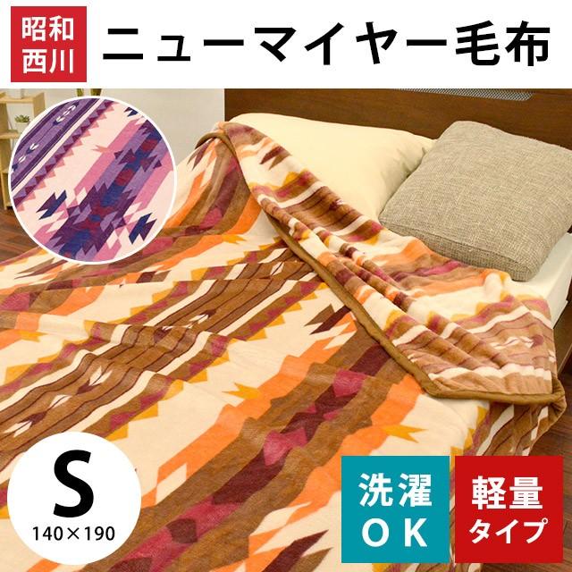 昭和西川 ニュマイヤー毛布 シングル 140×190cm ...