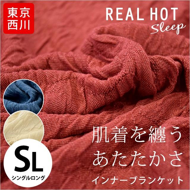 【送料無料】東京西川 日本製「REAL HOT Sleep リ...