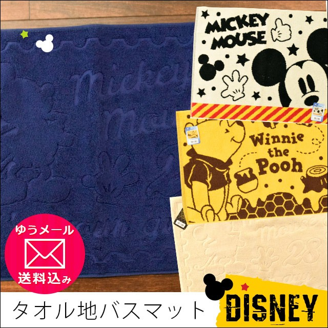 【ゆうメール 送料無料】Disney ディズニーキャラ...